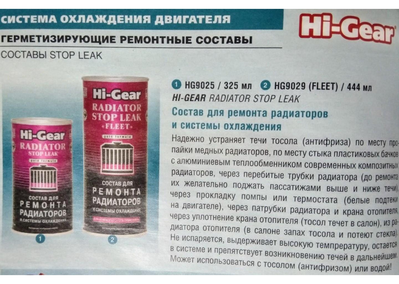 Применение Hi-Gear 9029