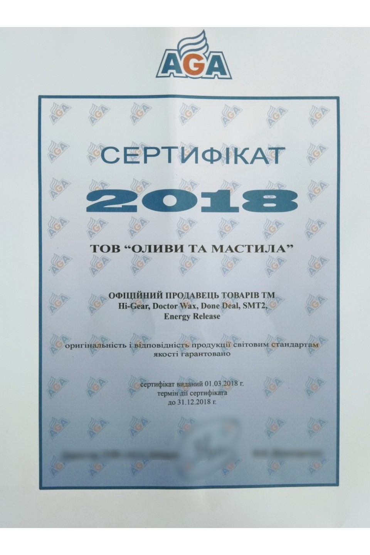 Сертификат Hi-Gear Done-Deal