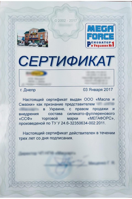 Сертификат MegaForce