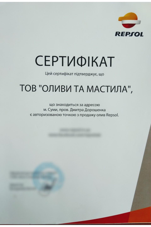 Сертификат Repsol