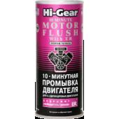 10-минутная промывка двигателя Hi-Gear 2214 MOTOR FLUSH 0.444 л