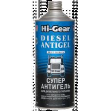 Супер анти-гель Hi-Gear 3427 DIESEL ANTIGEL 0.946 л